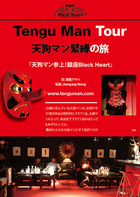 tenguman-fj26-001.jpg