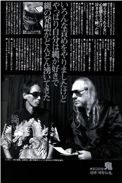 Akechi Denki & Osada Steve