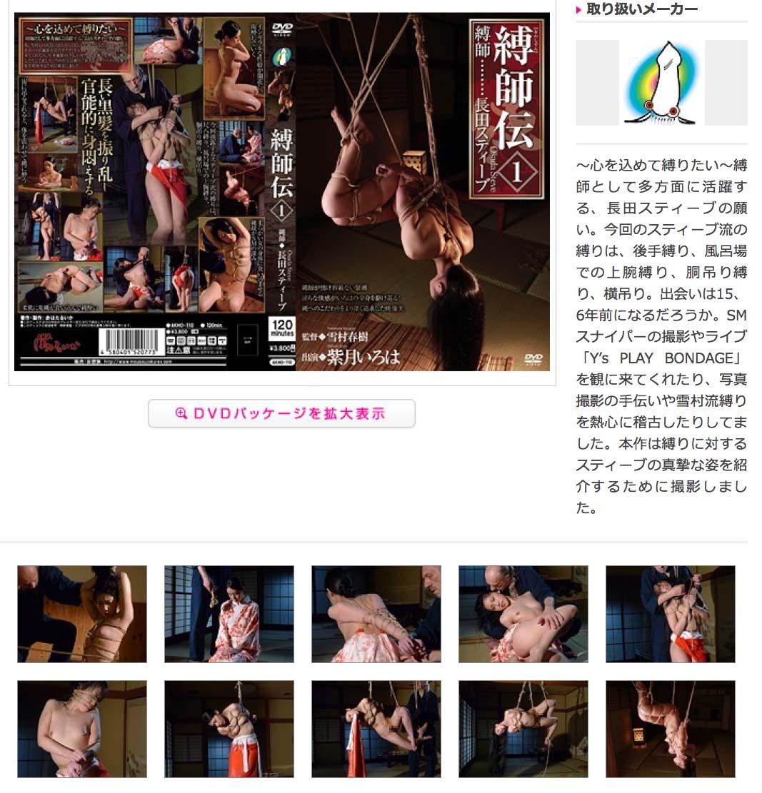 Kinbakuden / 緊縛伝 -- The DVD