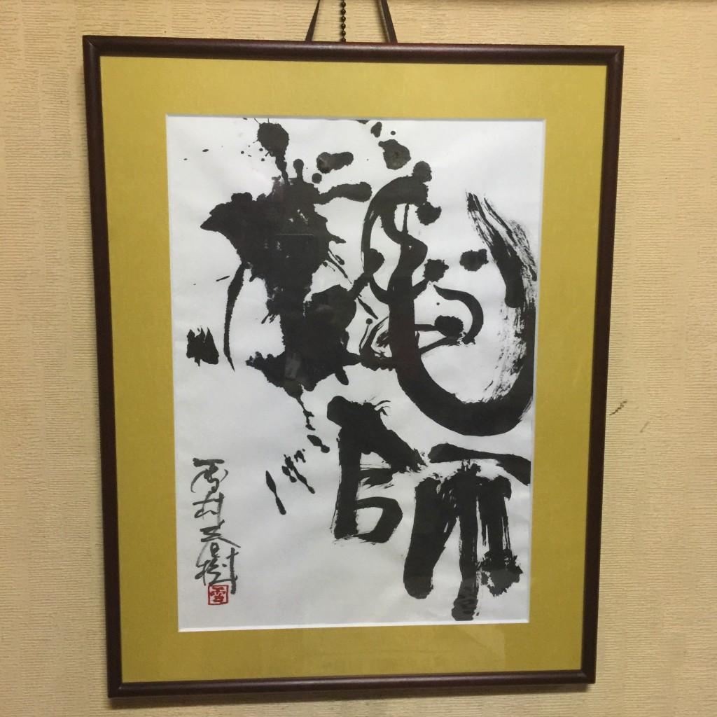 Nawashi / 縄師